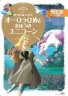 ディズニープリンセス オーロラひめと まほうの ユニコーン ディズニーゴールド絵本