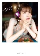 諏訪彩花2nd写真集「ひだまり」