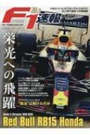 Red Bull RB15 Honda -Honda F1 Chronicle 2018-2020-ニューズムック