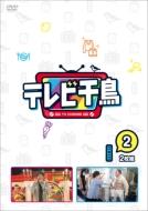 テレビ千鳥 vol.2