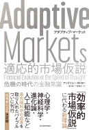 ADAPTIVE MARKETS 適応的市場仮説 危機の時代の金融常識