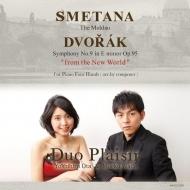 ドヴォルザーク:交響曲第9番『新世界より』(ピアノ4手版)、スメタナ:モルダウ(ピアノ4手版) デュオ・プレジール