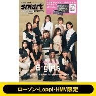 smart (スマート)2020年 6月号 特別号 [表紙:E-girls] 【ローソン・Loppi・HMV限定版】