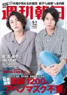 週刊朝日 2020年 5月 1日号 【表紙:亀と山P】