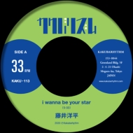 i wanne be your star / 意味不明な論理・方程式 【完全枚数限定生産】(7インチシングルレコード)
