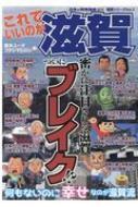 これでいいのか滋賀 日本の特別地域特別編集