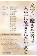 文学に飽きた者は人生に飽きた者である 筒井正明先生喜寿記念論文集