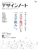 デザインノート No.91 最新デザインの表現と思考のプロセスを追う