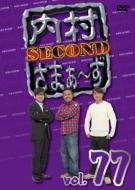 内村さまぁ〜ず SECOND vol.77
