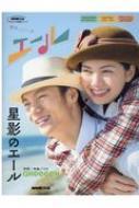 連続テレビ小説 エール 星影のエール NHK出版オリジナル楽譜シリーズ