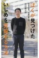 ぼくが見つけたいじめを克服する方法 日本の空気、体質を変える 光文社新書
