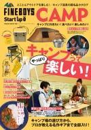 FINEBOYS Start up 0 CAMP キャンプに行きたい!食べたい!楽しみたい! キャンプってやっぱり楽しい!