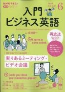 NHKラジオ 入門ビジネス英語 2020年 6月号 NHKテキスト
