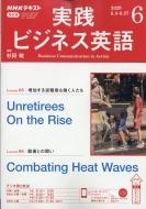 NHKラジオ 実践ビジネス英語 2020年 6月号 NHKテキスト