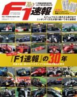 F1速報創刊30周年記念編集号 「F1速報」の30年 ニューズムック