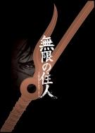 アニメ「無限の住人-IMMORTAL-」 Blu-ray BOX 上巻