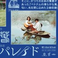 春 / パレード (7インチシングルレコード)