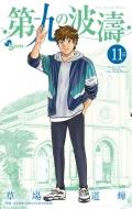 第九の波濤 11 少年サンデーコミックス