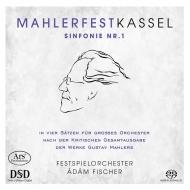 交響曲第1番ニ長調『巨人』 アダム・フィッシャー&グスタフ・マーラー・フェスト・カッセル祝祭管弦楽団(1989)