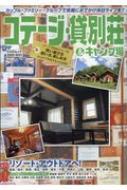 コテージ・貸別荘 & キャンプ場 2020-21 Kaziムック