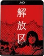 解放区【Blu-ray】