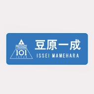 ネームプレート豆原一成 / JO1museum 開催記念グッズ [追加入荷分]