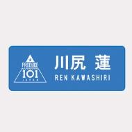 ネームプレート川尻蓮 / JO1museum 開催記念グッズ [追加入荷分]