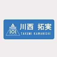ネームプレート川西拓実 / JO1museum 開催記念グッズ [追加入荷分]