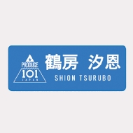 ネームプレート鶴房汐恩 / JO1museum 開催記念グッズ [追加入荷分]