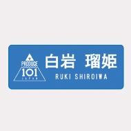 ネームプレート白岩瑠姫 / JO1museum 開催記念グッズ [追加入荷分]