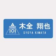 ネームプレート木全翔也 / JO1museum 開催記念グッズ [追加入荷分]