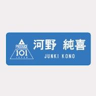 ネームプレート河野純喜 / JO1museum 開催記念グッズ [追加入荷分]