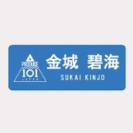 ネームプレート金城碧海 / JO1museum 開催記念グッズ [追加入荷分]