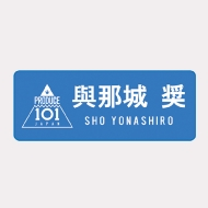 ネームプレート與那城奨 / JO1museum 開催記念グッズ [追加入荷分]