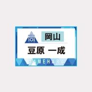 ゼッケンタオル豆原一成 / JO1museum 開催記念グッズ [追加入荷分]