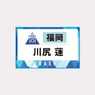 ゼッケンタオル川尻蓮 / JO1museum 開催記念グッズ [追加入荷分]