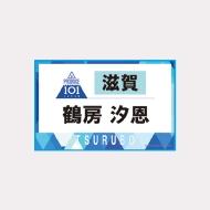 ゼッケンタオル鶴房汐恩 / JO1museum 開催記念グッズ [追加入荷分]