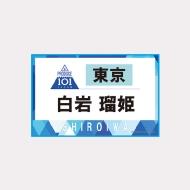 ゼッケンタオル白岩瑠姫 / JO1museum 開催記念グッズ [追加入荷分]
