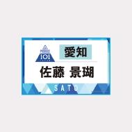 ゼッケンタオル佐藤景瑚 / JO1museum 開催記念グッズ [追加入荷分]