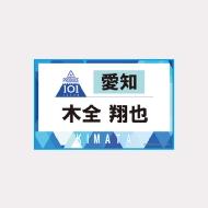 ゼッケンタオル木全翔也 / JO1museum 開催記念グッズ [追加入荷分]