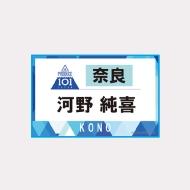 ゼッケンタオル河野純喜 / JO1museum 開催記念グッズ [追加入荷分]