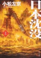 日本沈没 上 角川文庫