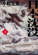 日本沈没 下 角川文庫
