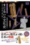 まじないの文化史 日本の呪術を読み解く 見るだけで楽しめる!