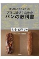 誰も教えてくれなかった プロに近づくためのパンの教科書 レシピ作り編