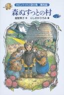 森ぬすっとの村 ラビントットと空の魚 第四話 福音館創作童話シリーズ