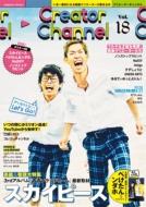 Creator Channel vol.18[コスミックムック]