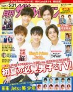 月刊ザ・テレビジョン 関西版 2020年 6月号
