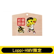 絵馬 【Loppi・HMV限定】