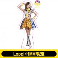 アクリルスタンド(金澤有希)【Loppi・HMV限定】